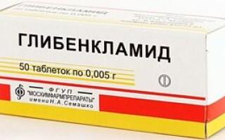 Сахаропонижающее средство Глибенкламид