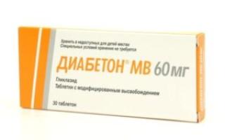 Метформин и Диабетон
