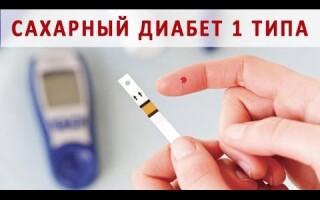 Инновационные технологии лечения сахарного диабета
